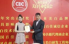 香港小姐王卓淇助阵美白专业委员会十周年颁奖盛典