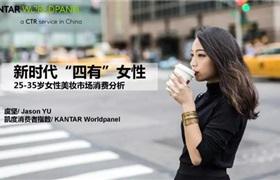 美妆零售报告出炉 25-35岁女性美妆市场消费分析