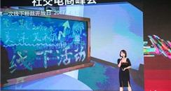 CORC社交电商千人峰会 大咖云集共论全民新机遇