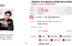 雅诗兰黛M·A·C魅可搭上张艺兴 迎来中国区首位品牌代言人