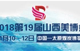 2018第19届中国(山西)国际美容美发美体化妆用品博览会