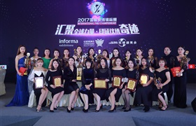 2018中国国际美业超级联赛