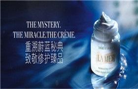 """""""面霜之王""""LAMER遭起诉 被指因虚假宣传欺骗中国消费者"""