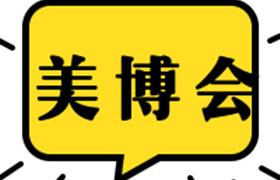 十里春风不如你:青岛国际美博会观展秘籍抢先看!