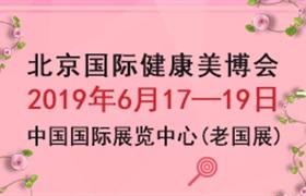 2019北京国际健康美容化妆品展览会暨减肥养生展览会