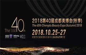 2018第40届CCBE成都美博会(秋季)致展商的一封信