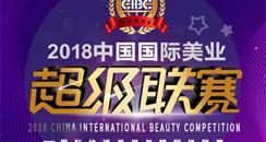2018中国国际美业超级联赛参赛通知