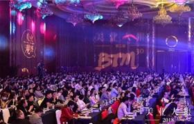 2018美业大集落幕 企业BTM能力如何应对产业变革