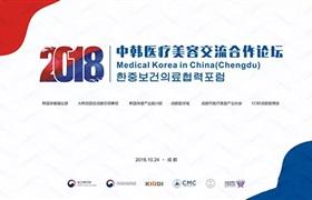 第40届成都美博会看点 中韩医疗美容合作论坛将召开