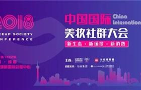 2018第40届成都美博会(秋季) 国际美妆社群大会