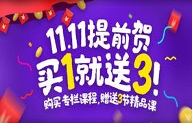 双十一美业课堂钜惠:买1送3,错过等一年!