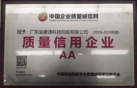 高质则远航 金豪漾进阶中国质量信用企业