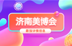 2019第37届中国(济南)国际美容美发化妆品产业博览会