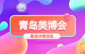 2019第35届中国(青岛)国际美容美发化妆用品博览会