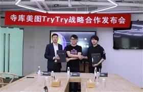 寺库与美图达成战略合作 美图美妆APP将由TryTry运营