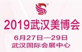 2019第15届中国(武汉)国际美容化妆品博览会