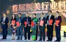 首届中国医美行业科技人物奖揭晓 7人获奖