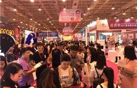 2019第14届武汉国际美容养生博览会开始时间、地点