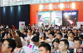 北京国际美博会 立足首都展望国际