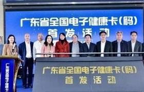 广东省推出首张全国电子健康卡 深圳首发可全国就诊