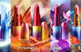 MAC联手王者荣耀推出限定口红 开始线上预售模式