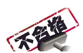 广东省药品监督管理局:24批次化妆品不合格
