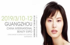 第51届广州国际美博会展位火热预定中