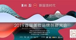 2019年3月广州美博会 首届品牌创新大会流程曝光