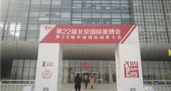 第22届北京国际美博会圆满落幕 23届邀您7月共赏