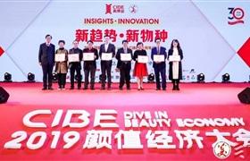 第51届中国广州美博会 3月12日特备活动揭晓