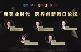 2019广州美博会3月举办 全球跨界创新美业高峰会亮点