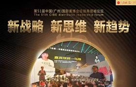第51届中国广州美博会 经销商领袖论坛带给美业什么