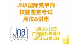 2019广州美博会CIBE JNA国际美甲师技能检定讲座