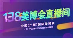 138美博会直播间强势出击 广州美博会趋势看点这里全有