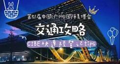 2019CIBE广州美博会 前往展馆最全交通攻略