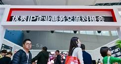 3月广州美博会圆满落幕 重新解读IP对美业的深层次意义