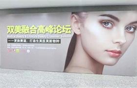 2019CIBE广州美博会 双美融合高峰论坛成功举行