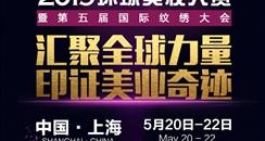 2019环球美妆大赛暨第五届国际纹绣大会   荣耀起航!