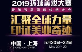 2019环球美妆大赛暨第五届国际纹绣大会 | 荣耀起航!