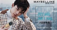 美宝莲官宣吴磊为最新品牌代言人 瞄准年轻人