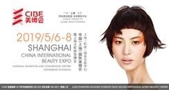 第52届CIBE上海美博会 上海虹桥国家会展中心盛大举行