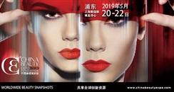 2019第24届CBE上海美博会信息概览