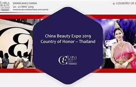 2019中国美容博览会上海CBE 泰妆热潮即将蓄势来袭