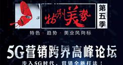 第41届CCBE成都美博会 5G营销跨界高峰论坛