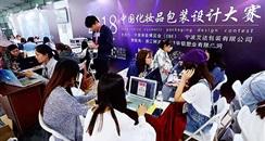 中国美容博览会上海CBE 第二届化妆品包装设计比赛