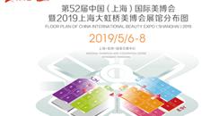2019CIBE上海大虹桥美博会 展会展馆分布详情