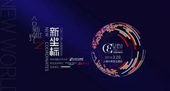 2019上海CBE首脑精英荟 会议流程亮点