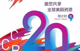 """2019CCBE成都美博会春季 获取""""入场券""""攻略"""