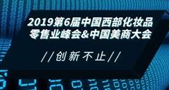 2019年4月CCBE成都美博会 中国西部化妆品零售业峰会