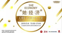2019第52届CIBE上海美博会 开启她经济大风口